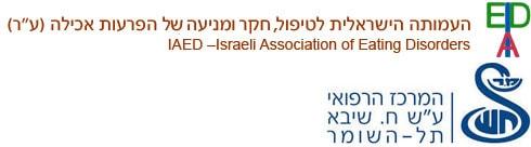 העמותה הישראלית למניעה, טיפול ומחקר בהפרעות אכילה