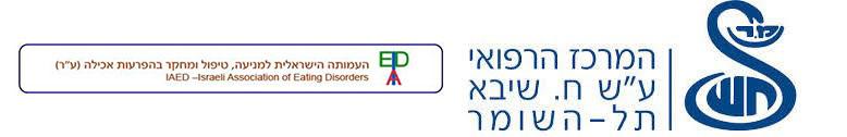 לוגואים של המרכז הרפואי שיבא והעמותה הישראלית למניעה טיפול ומחקר של הפרעות אכילה